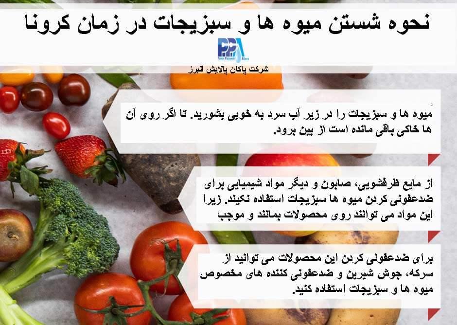 ضد عفونی کردن میوه ها