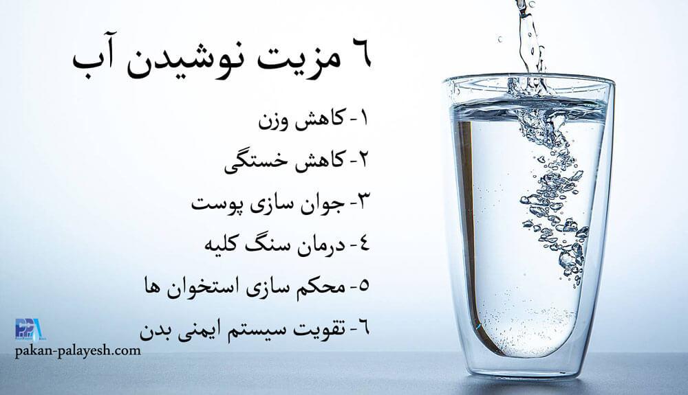 مزایای آب